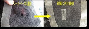 カツラ 修理 画像